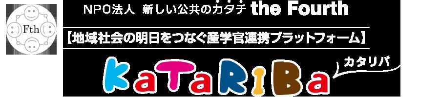 産学官連携プラットフォーム「KaTaRiBa」カタリバ